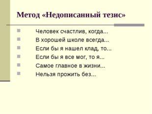 Метод «Недописанный тезис» Человек счастлив, когда... В хорошей школе всегда.