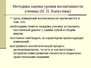 Методика оценки уровня воспитанности ученика (Н. П. Капустина) Цель измерений