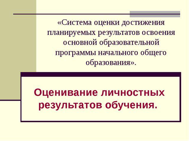 «Система оценки достижения планируемых результатов освоения основной образова...