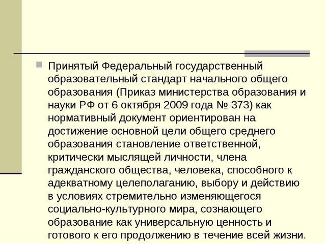 Принятый Федеральный государственный образовательный стандарт начального обще...