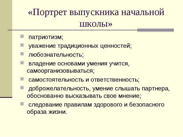 «Портрет выпускника начальной школы» патриотизм; уважение традиционных ценнос...