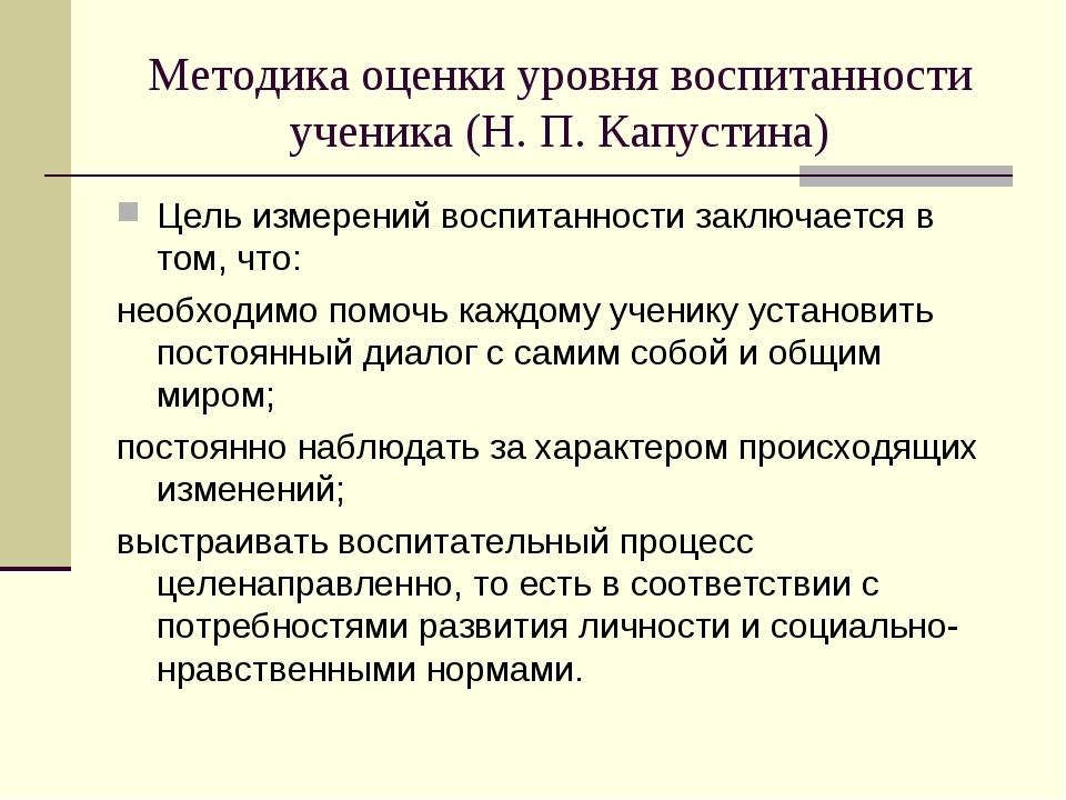 Методика оценки уровня воспитанности ученика (Н. П. Капустина) Цель измерений...