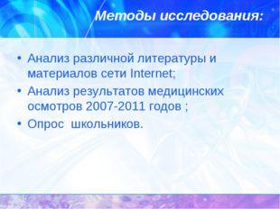 Методы исследования: Анализ различной литературы и материалов сети Internet;