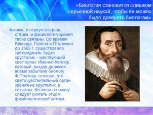 «Биология становится слишком серьезной наукой, чтобы ее можно было доверять б