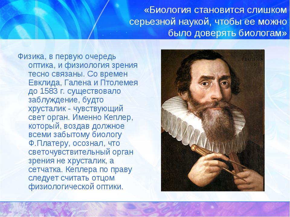 «Биология становится слишком серьезной наукой, чтобы ее можно было доверять б...