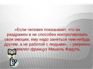 «Если человек показывает, что он раздражен и не способен контролировать свои