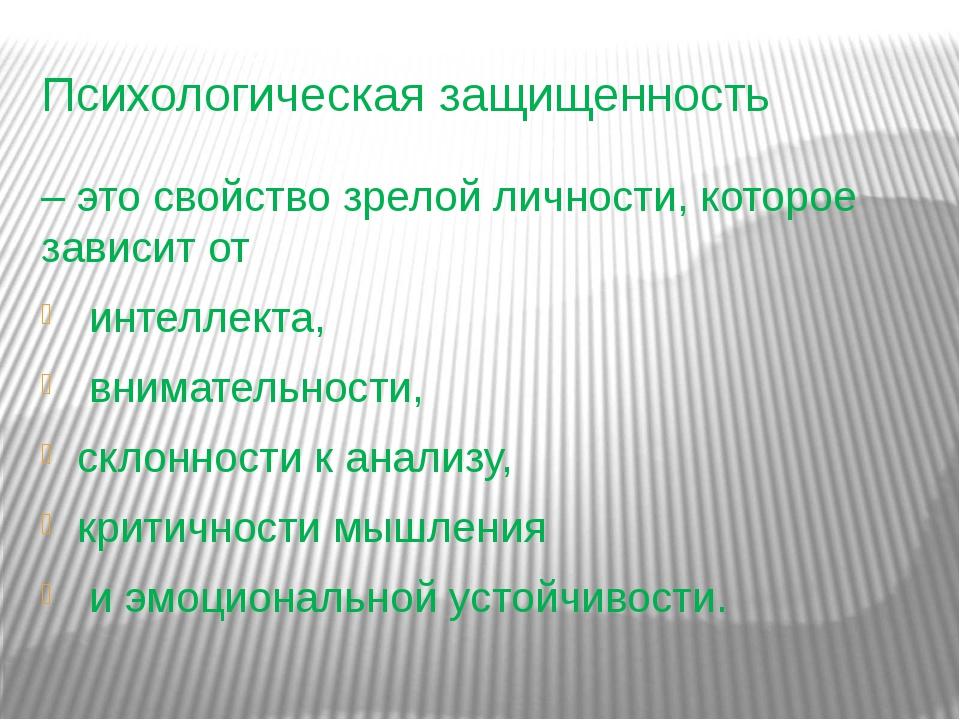 Психологическая защищенность – это свойство зрелой личности, которое зависит...