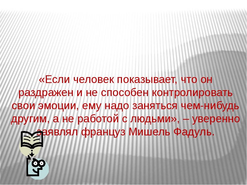 «Если человек показывает, что он раздражен и не способен контролировать свои...