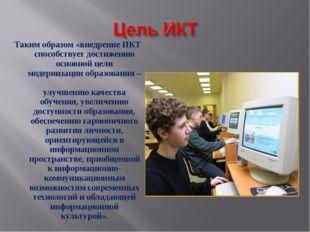 Таким образом «внедрение ИКТ способствует достижению основной цели модернизац