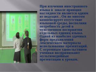 При изучении иностранного языка в школе принцип наглядности является одним и