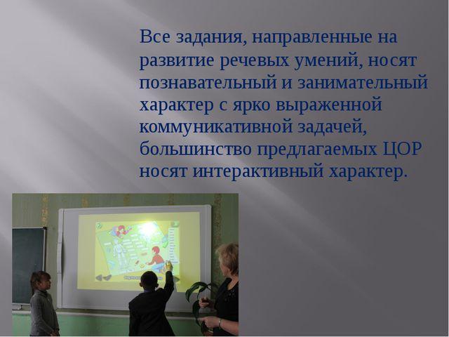 Все задания, направленные на развитие речевых умений, носят познавательный и...