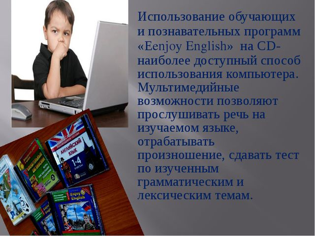 Использование обучающих и познавательных программ «Еenjoy English» на CD- на...
