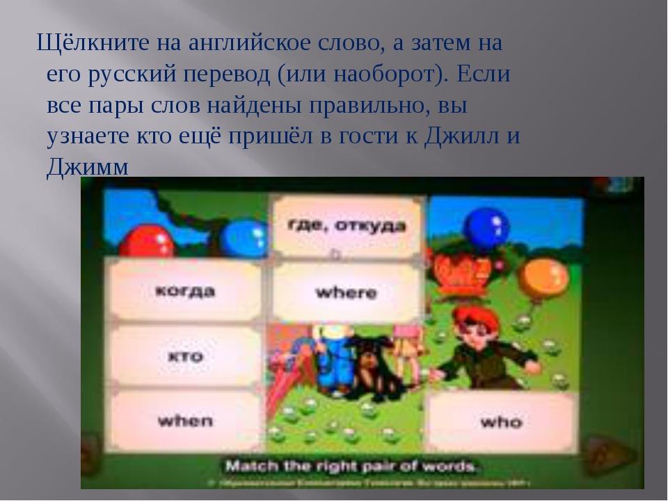 Щёлкните на английское слово, а затем на его русский перевод (или наоборот)....