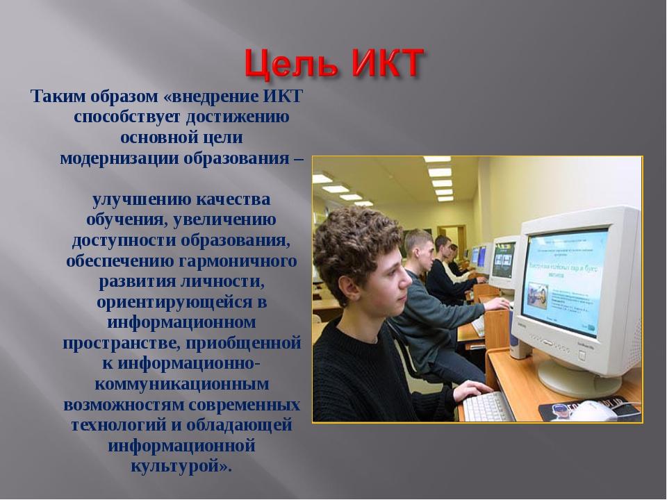 Таким образом «внедрение ИКТ способствует достижению основной цели модернизац...