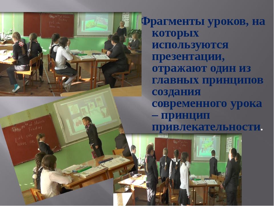 Фрагменты уроков, на которых используются презентации, отражают один из главн...