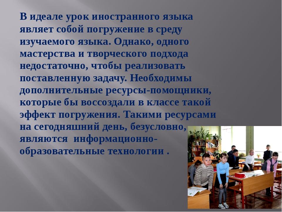В идеале урок иностранного языка являет собой погружение в среду изучаемого...