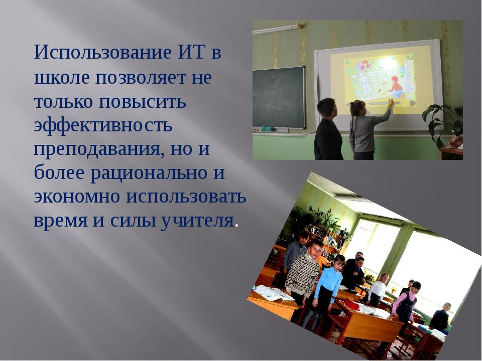Использование ИТ в школе позволяет не только повысить эффективность преподав...