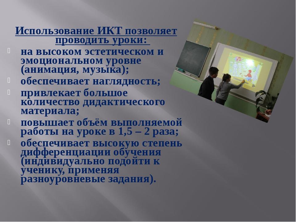Использование ИКТ позволяет проводить уроки: на высоком эстетическом и эмоцио...