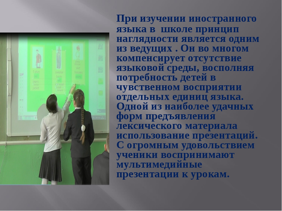 При изучении иностранного языка в школе принцип наглядности является одним и...