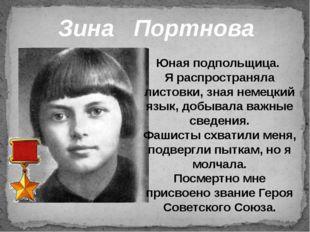 Зина Портнова Юная подпольщица. Я распространяла листовки, зная немецкий язык
