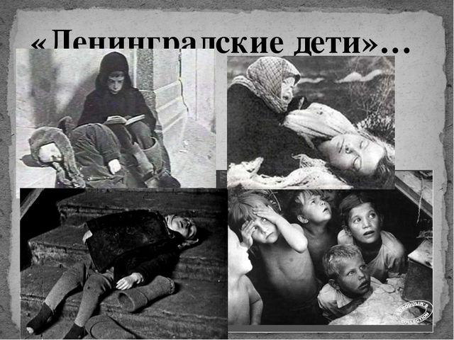 «Ленинградские дети»…