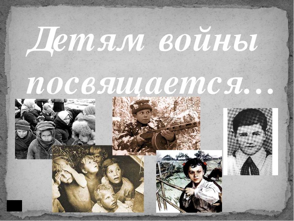 Детям войны посвящается…