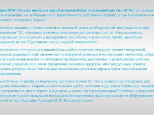 Авиация МЧС России является одной из важнейших составляющих сил РСЧС, ре- шаю