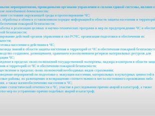 Основными мероприятиями, проводимыми органами управления и силами единой сист