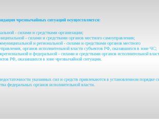 Ликвидация чрезвычайных ситуаций осуществляется: 1. локальной - силами и сре