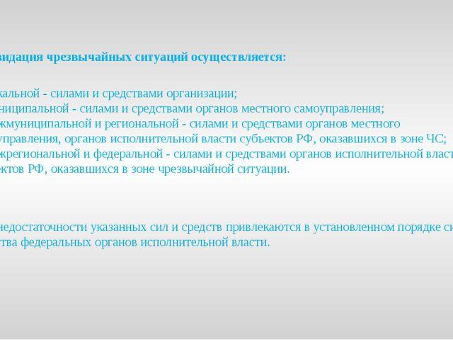 Ликвидация чрезвычайных ситуаций осуществляется: 1. локальной - силами и сре...