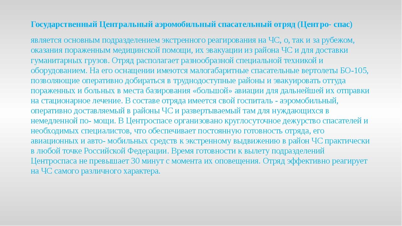 Государственный Центральный аэромобильный спасательный отряд (Центро- спас) я...