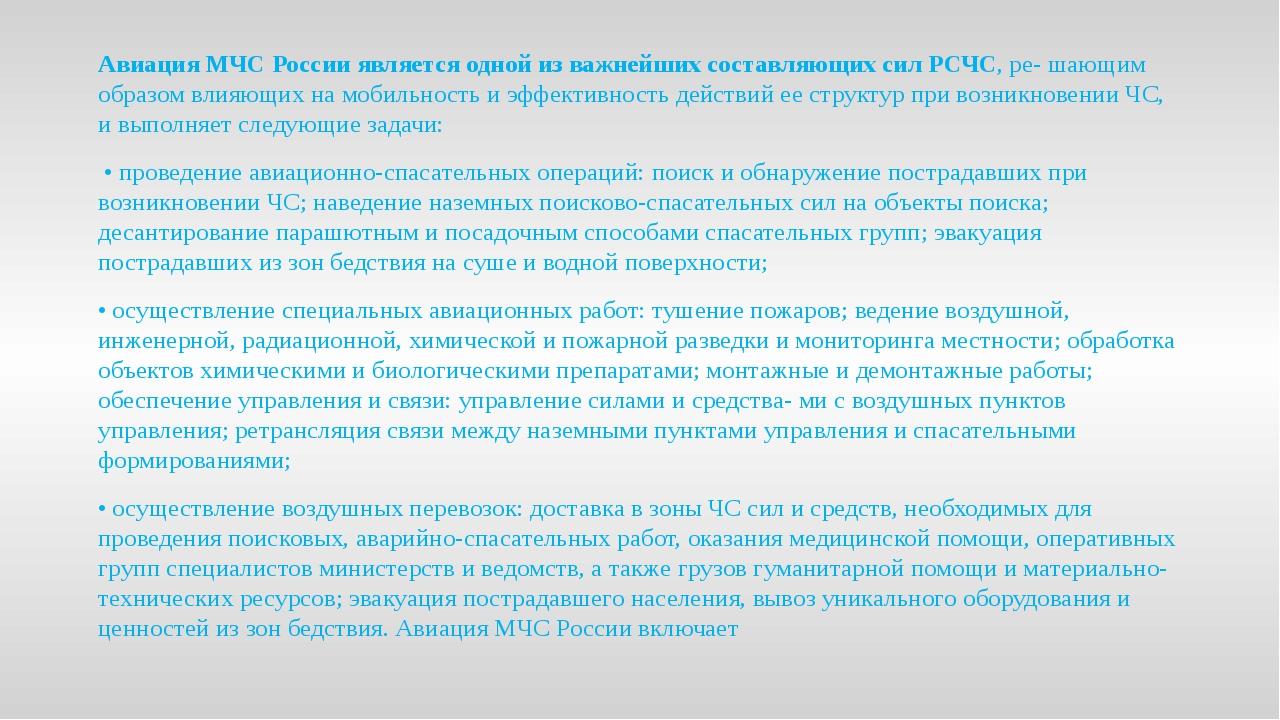 Авиация МЧС России является одной из важнейших составляющих сил РСЧС, ре- шаю...