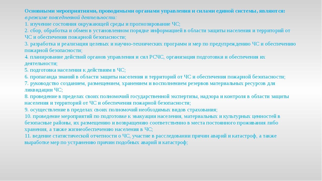Основными мероприятиями, проводимыми органами управления и силами единой сист...