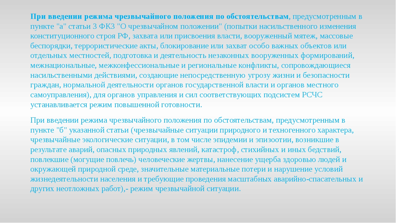 При введении режима чрезвычайного положения по обстоятельствам, предусмотренн...