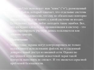 """Система Unix использует знак """"плюс"""" (""""+""""), размещенный в конце файла, который"""