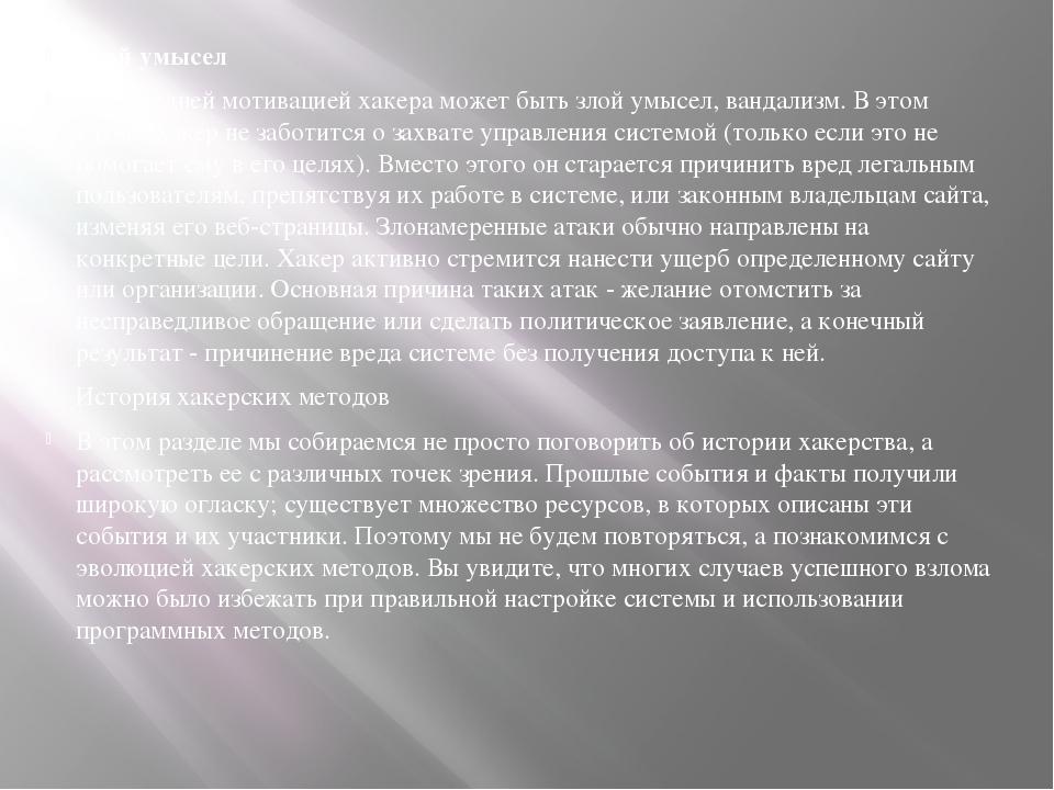 Злой умысел И последней мотивацией хакера может быть злой умысел, вандализм....