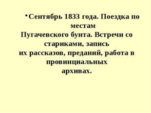 Сентябрь 1833 года. Поездка по местам Пугачевского бунта. Встречи со старикам