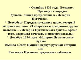Октябрь 1833 года. Болдино. Приводит в порядок бумаги, пишет предисловие к «И