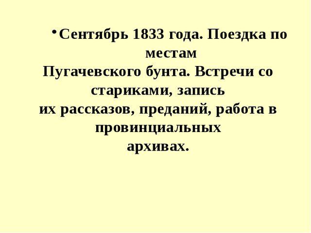 Сентябрь 1833 года. Поездка по местам Пугачевского бунта. Встречи со старикам...