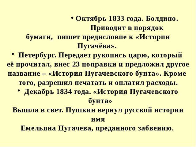 Октябрь 1833 года. Болдино. Приводит в порядок бумаги, пишет предисловие к «И...