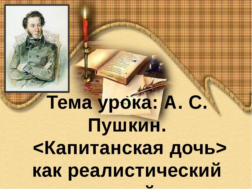Тема Тема урока: А. С. Пушкин.  как реалистический исторический роман.