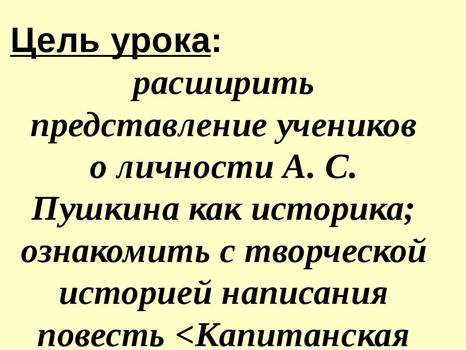 расширить представление учеников о личности А. С. Пушкина как историка; озна...