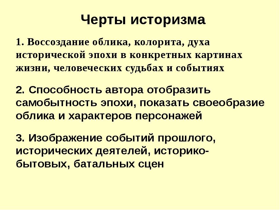 Черты историзма 1. Воссоздание облика, колорита, духа исторической эпохи в ко...