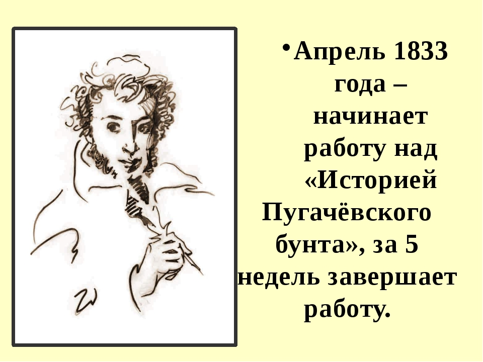 Апрель 1833 года – начинает работу над «Историей Пугачёвского бунта», за 5 не...
