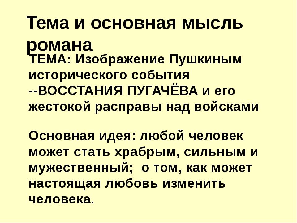 ТЕМА: Изображение Пушкиным исторического события --ВОССТАНИЯ ПУГАЧЁВА и его ж...