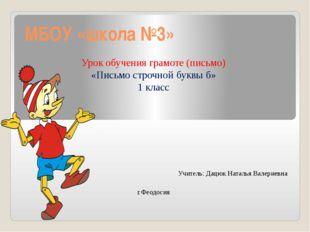 МБОУ «школа №3» Урок обучения грамоте (письмо) «Письмо строчной буквы б» 1 кл