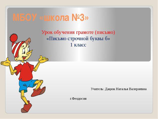 МБОУ «школа №3» Урок обучения грамоте (письмо) «Письмо строчной буквы б» 1 кл...