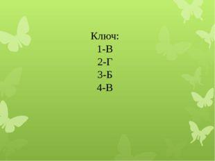Ключ: 1-В 2-Г 3-Б 4-В