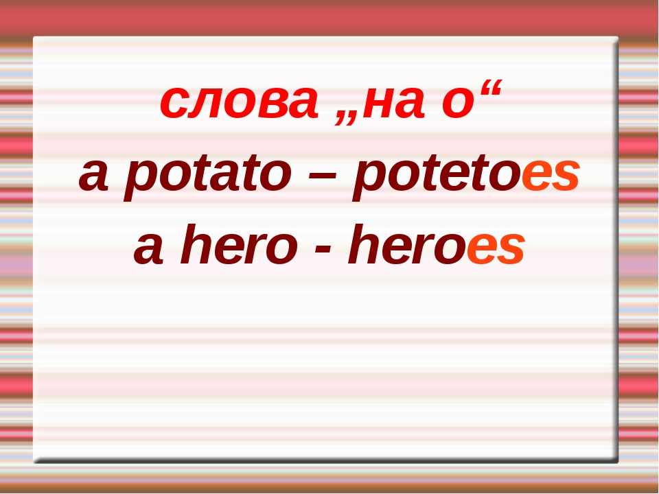 "слова ""на о"" a potato – potetoes a hero - heroes"