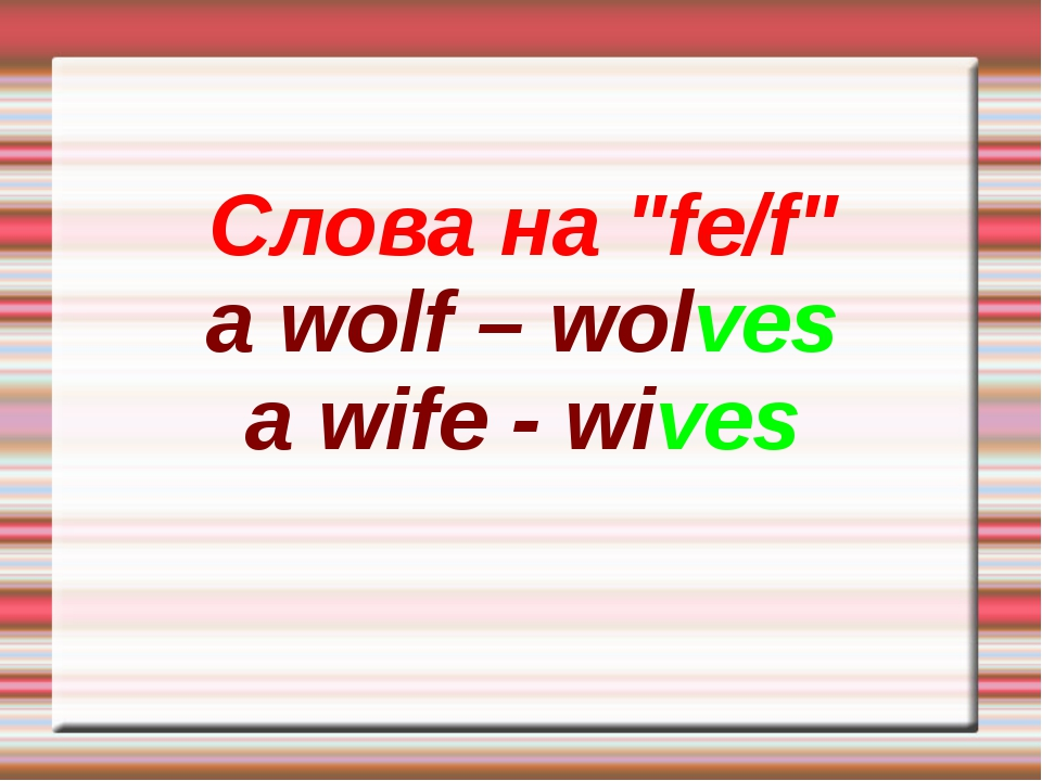 "Слова на ""fe/f"" a wolf – wolves a wife - wives"